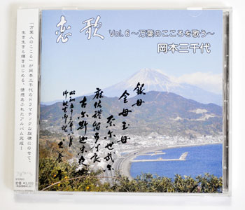 CD 恋歌 vol.6 〜万葉のこころを歌う ¥3000