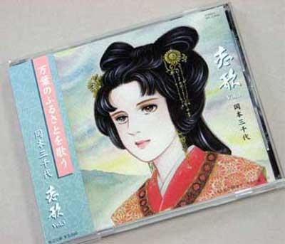 CD 恋歌 vol.3〜万葉のふるさとを歌う〜 ¥3000