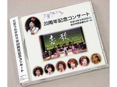 CD 恋歌 vol.4〜20周年記念コンサート〜(ライブ版) ¥2000