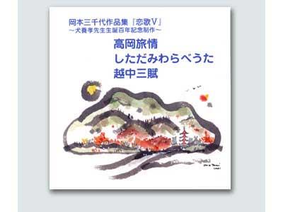 CD 恋歌 vol.5〜犬養孝先生生誕百年記念制作〜 ¥1500