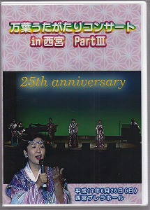 DVD「25th anniversary」