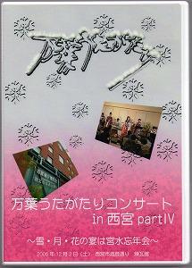DVD「雪・月・花の宴は宮水忘年会」