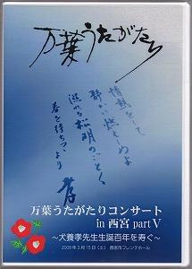 DVD〜犬養孝先生生誕百年を寿ぐ〜