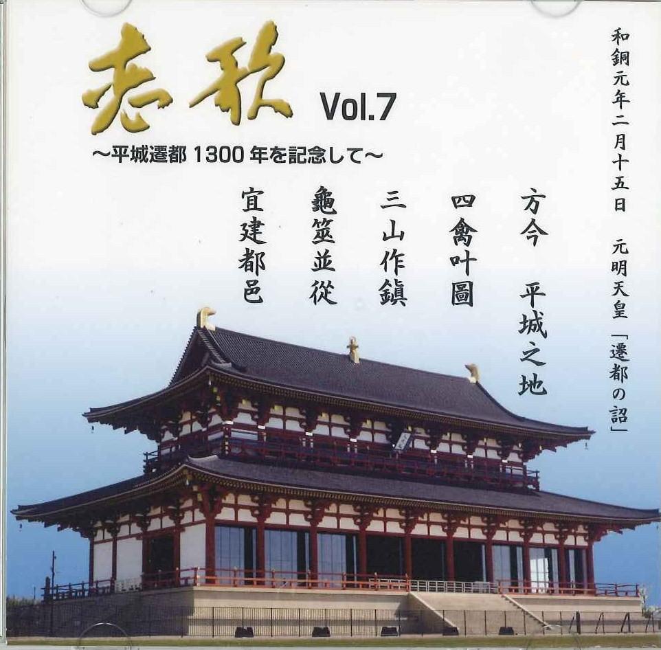 CD 恋歌 vol.7 〜平城遷都 1300年を記念して \1000