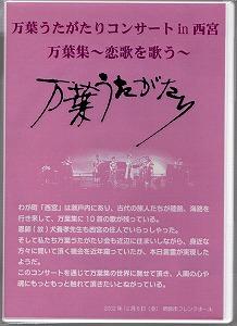 DVD「万葉集〜恋歌を歌う〜」