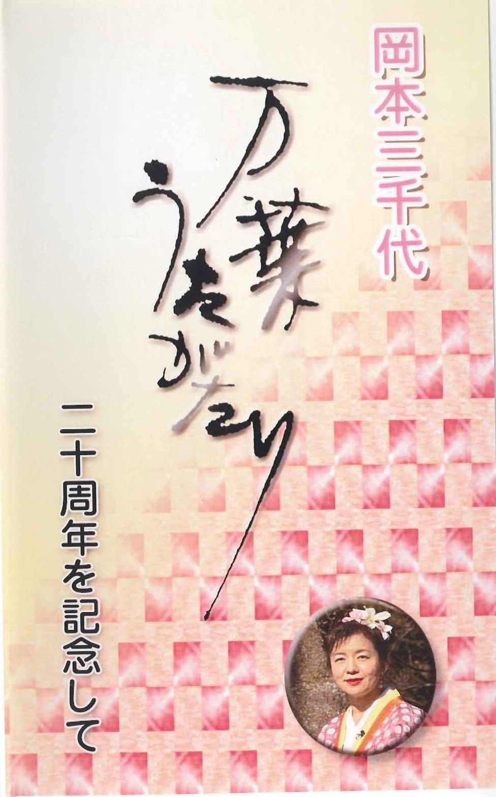 ビデオ「二十周年を記念して」(2本組) ¥5000