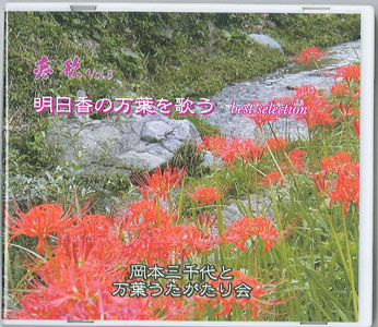 CD 恋歌 vol.8 〜明日香の万葉を歌う best selection \1,500