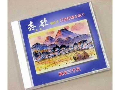 CD 恋歌 vol.1〜万葉抒情を歌う〜 ¥2000