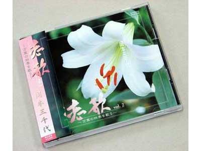 CD 恋歌 vol.2〜万葉の四季を歌う〜 ¥3000