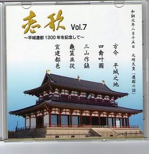 万葉うたがたり 恋歌 vol.7