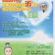 20151129_橿原文化会館1