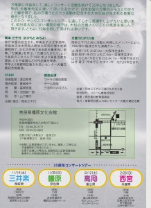 20151129_橿原文化会館2