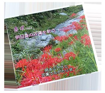 恋歌vol.8 ~明日香の万葉を歌う best selection~