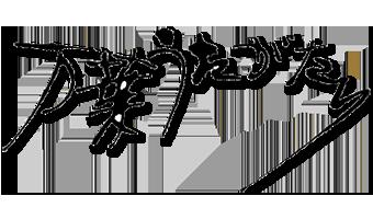 岡本三千代と万葉うたがたり会